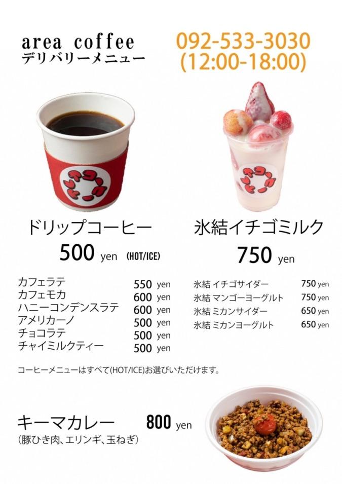 area coffee (アレアコーヒー)