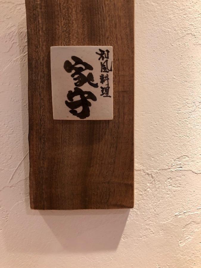 鮮魚と旬菜 和風料理 家守(かもり)