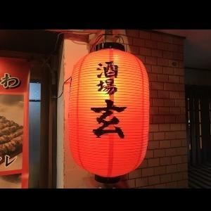酒場 玄(さかば げん)