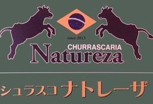 Natureza(ナトレーザ)