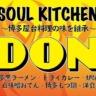 SoulKitchen 博多屋台 DON!