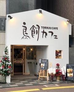 TORIKAI CAFE(鳥飼カフェ)