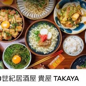 居酒屋 TAKAYA(たかや)