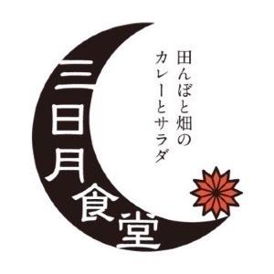 三日月食堂(みかづきしょくどう)