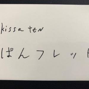 kissaten ぱんフレット。