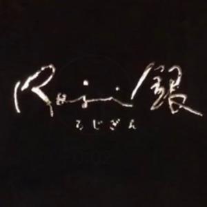Roji銀(ろじぎん)