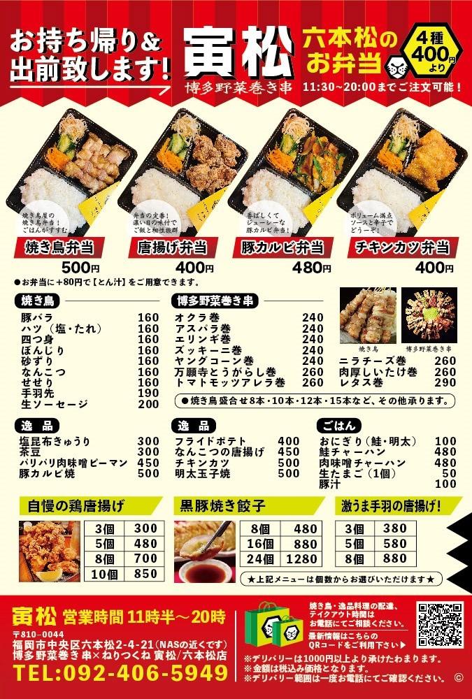 博多野菜巻き串 寅松 六本松店のテイクアウト&デリバリーメニュー